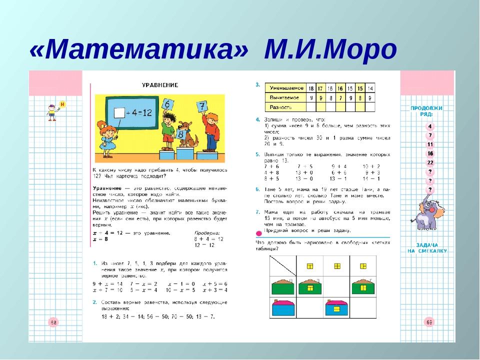 «Математика» М.И.Моро