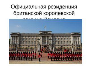 Официальная резиденция британской королевской семьи в Лондоне