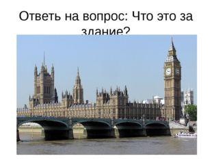 Ответь на вопрос: Что это за здание?