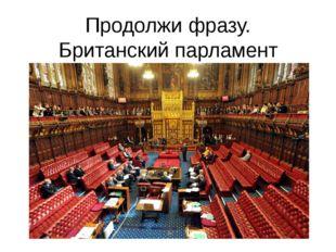 Продолжи фразу. Британский парламент состоит из ….