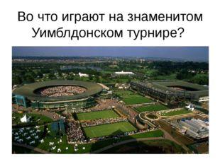 Во что играют на знаменитом Уимблдонском турнире?
