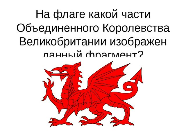 На флаге какой части Объединенного Королевства Великобритании изображен данны...