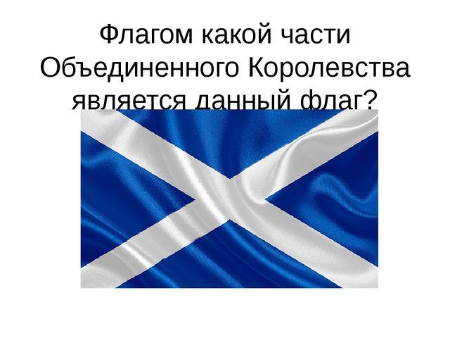 Флагом какой части Объединенного Королевства является данный флаг?