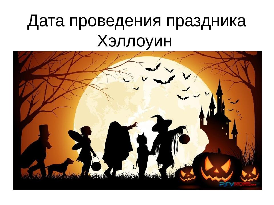Дата проведения праздника Хэллоуин