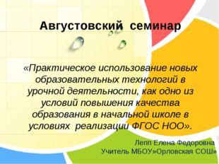 Августовский семинар «Практическое использование новых образовательных технол