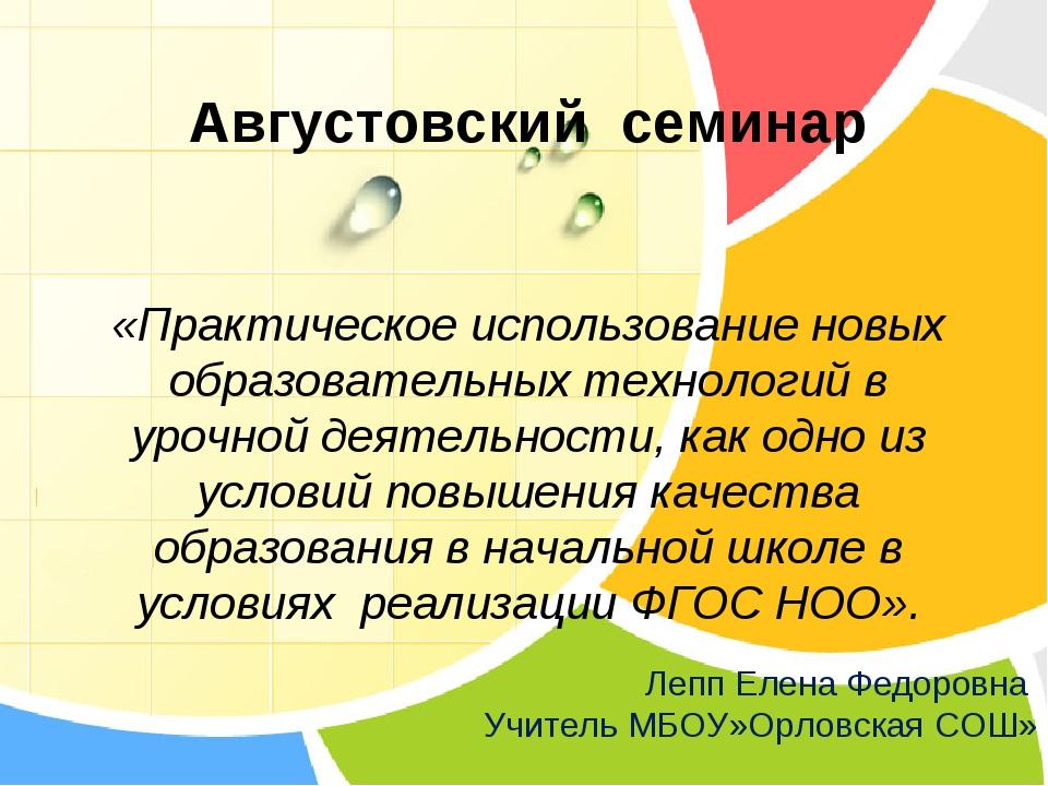 Августовский семинар «Практическое использование новых образовательных технол...