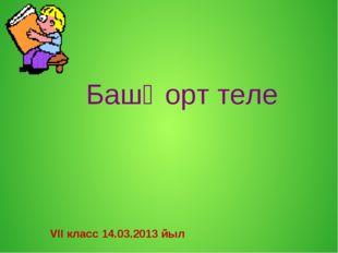 Башҡорт теле VII класс 14.03.2013 йыл