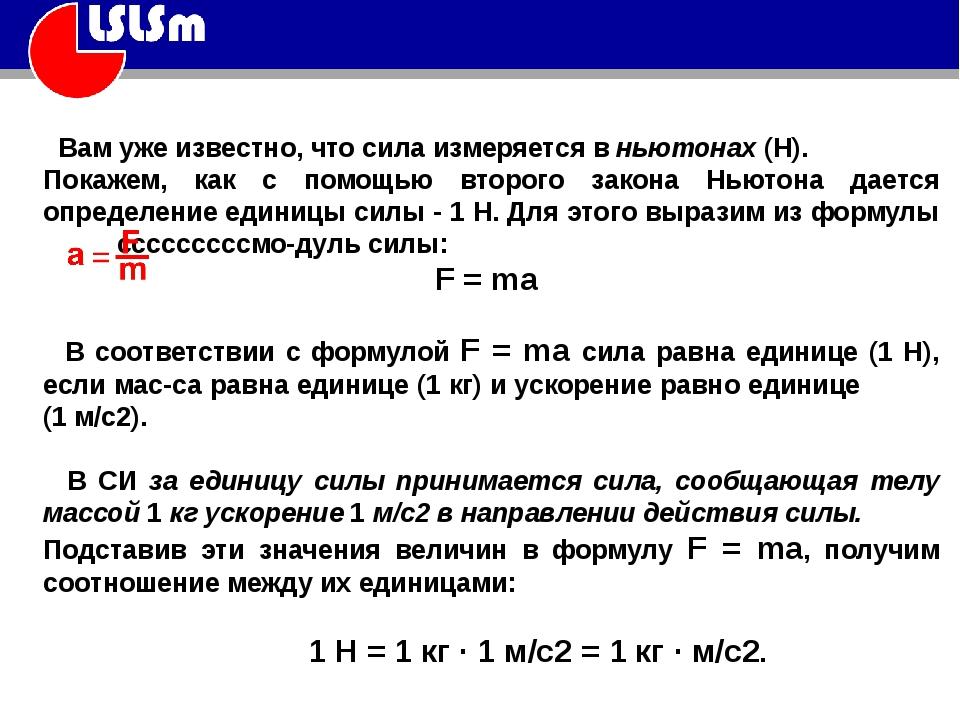 Вам уже известно, что сила измеряется в ньютонах (Н). Покажем, как с помощью...