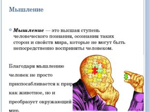 Мышление Мышление — это высшая ступень человеческого познания, осознания таки