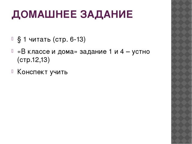ДОМАШНЕЕ ЗАДАНИЕ § 1 читать (стр. 6-13) «В классе и дома» задание 1 и 4 – уст...