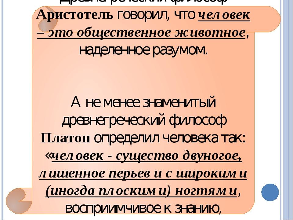 Древнегреческий философ Аристотель говорил, что человек – это общественное жи...