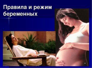 Правила и режим беременных *