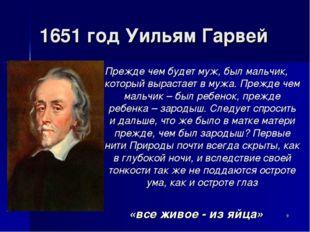 1651 год Уильям Гарвей Прежде чем будет муж, был мальчик, который вырастает в