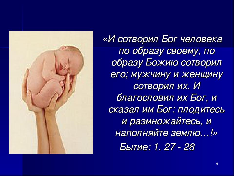 «И сотворил Бог человека по образу своему, по образу Божию сотворил его; мужч...