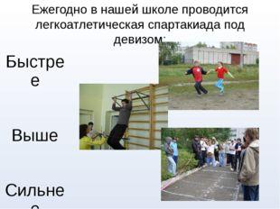 Ежегодно в нашей школе проводится легкоатлетическая спартакиада под девизом:
