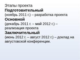 Этапы проекта Подготовительный (ноябрь 2011 г.) – разработка проекта Основной