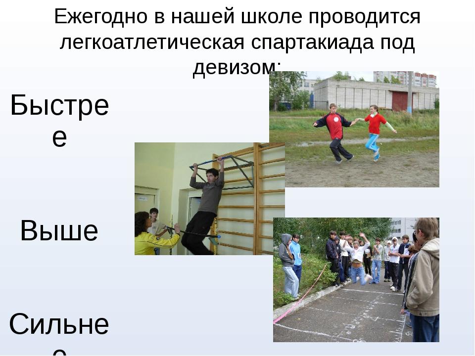 Ежегодно в нашей школе проводится легкоатлетическая спартакиада под девизом:...
