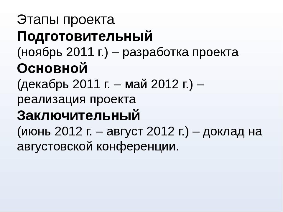 Этапы проекта Подготовительный (ноябрь 2011 г.) – разработка проекта Основной...