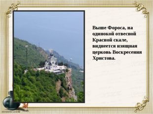 Выше Фороса, на одинокой отвесной Красной скале, виднеется изящная церковь В