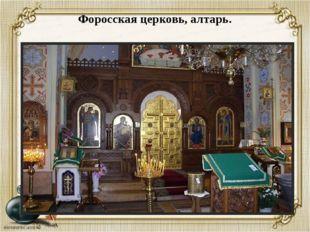 Форосская церковь, алтарь.