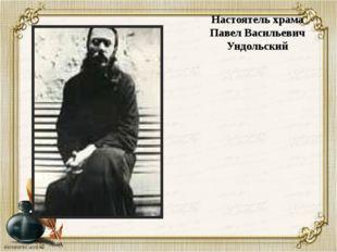 Настоятель храма Павел Васильевич Ундольский