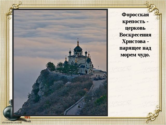 Форосская крепость - церковь Воскресения Христова - парящее над морем чудо.
