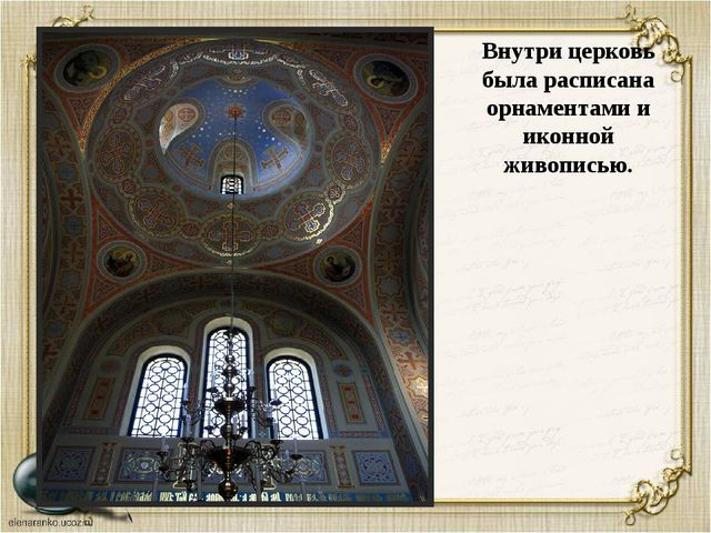 Внутри церковь была расписана орнаментами и иконной живописью.