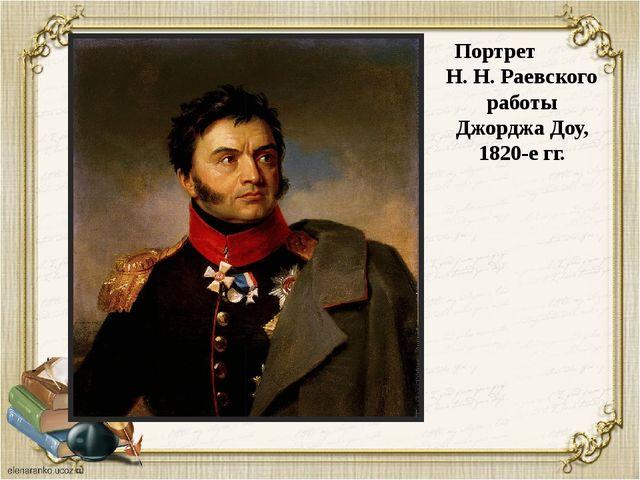 Портрет Н. Н. Раевского работы Джорджа Доу, 1820-е гг.