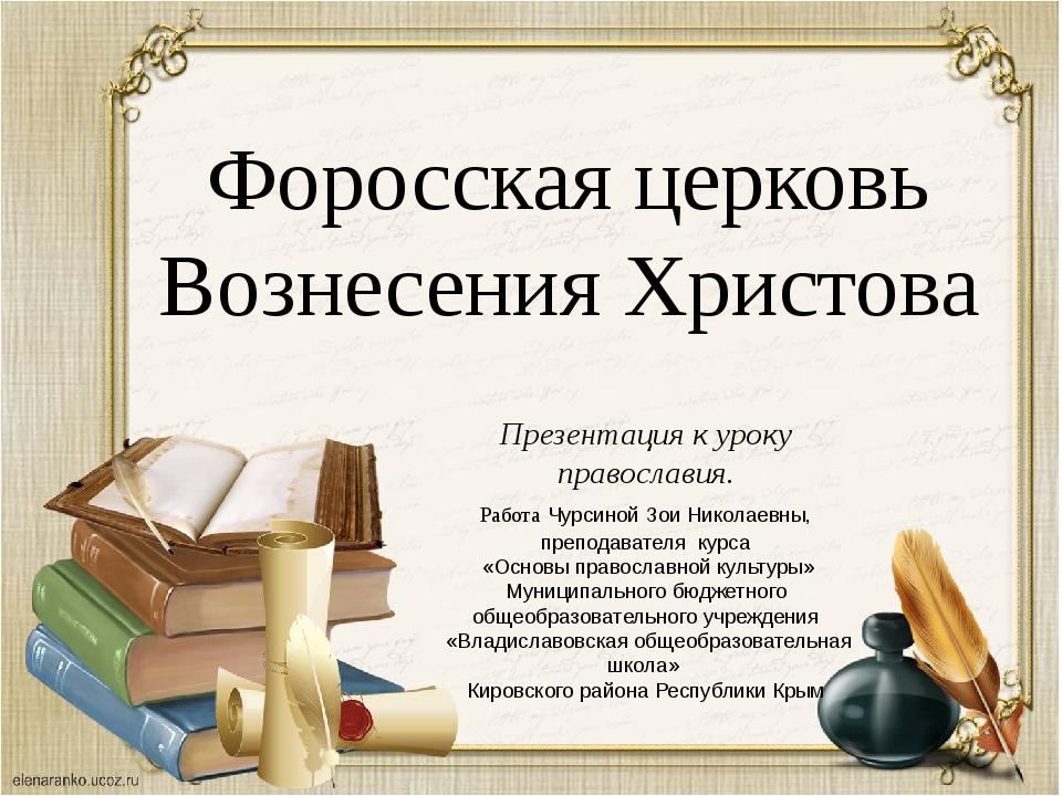 Форосская церковь Вознесения Христова Презентация к уроку православия. Работа...