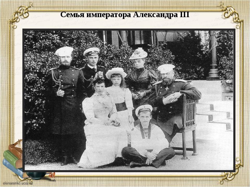 Семья императора Александра III