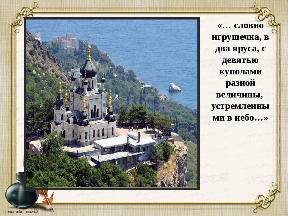 «… словно игрушечка, в два яруса, с девятью куполами разной величины, устремл...