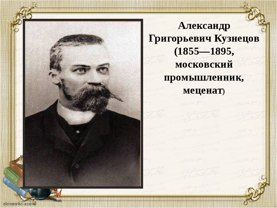 Александр Григорьевич Кузнецов (1855—1895, московский промышленник, меценат)