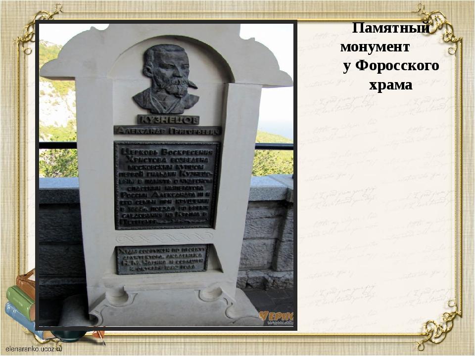 Памятный монумент у Форосского храма