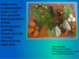 «На полянке» Работу выполнили: Аннамурадов Артем с мамой Светланой Игоревной.