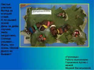 «Гусеница» Работу выполнили: Горшенков Артем с мамой Марией Васильевной. Лист