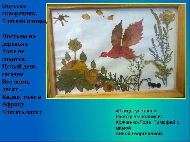 «Птицы улетают» Работу выполнили: Колченко-Лола Тимофей с мамой Анной Георгие...