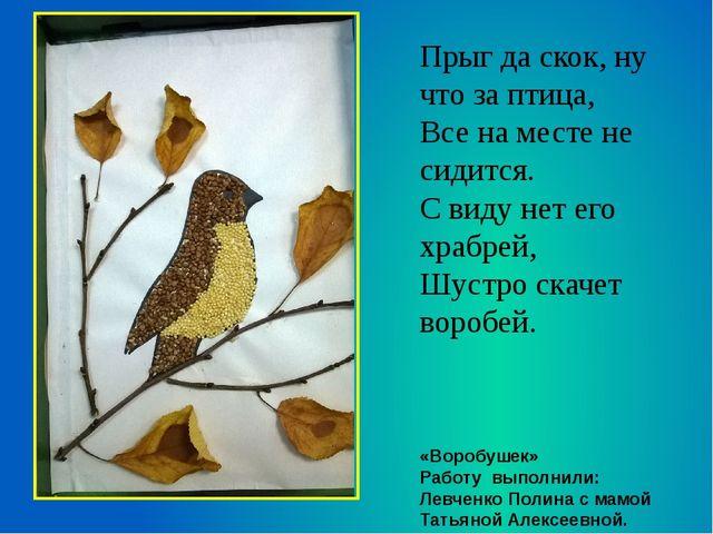 «Воробушек» Работу выполнили: Левченко Полина с мамой Татьяной Алексеевной. П...