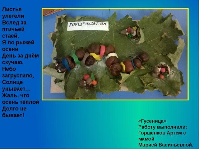 «Гусеница» Работу выполнили: Горшенков Артем с мамой Марией Васильевной. Лист...