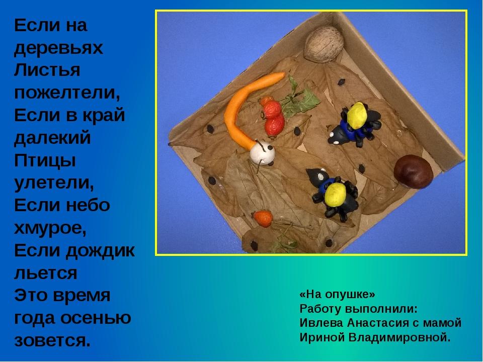 «На опушке» Работу выполнили: Ивлева Анастасия с мамой Ириной Владимировной....