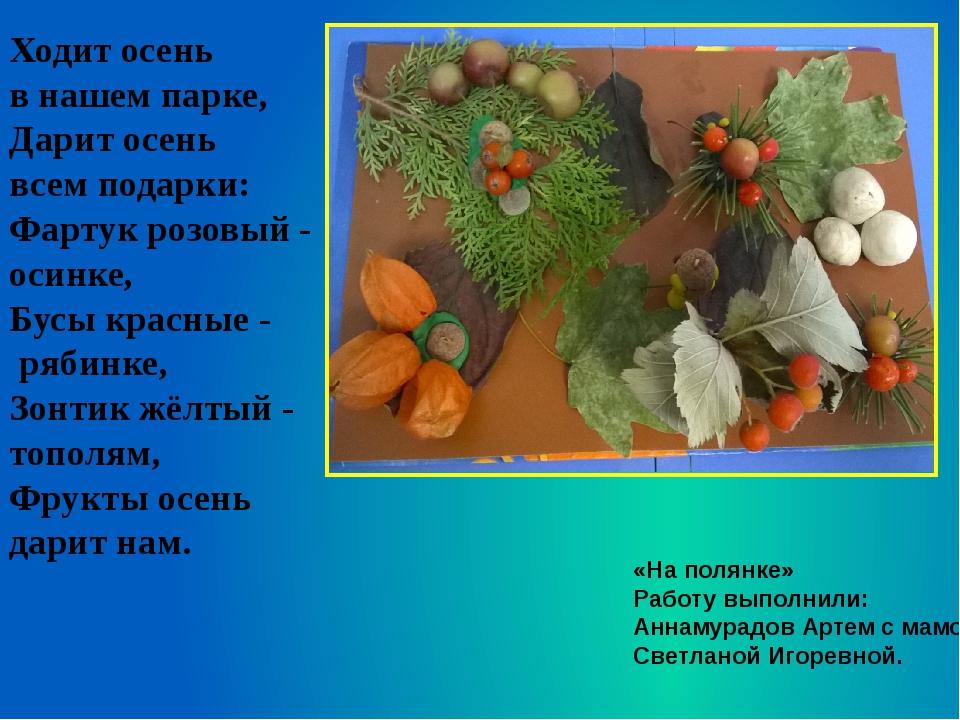 «На полянке» Работу выполнили: Аннамурадов Артем с мамой Светланой Игоревной....