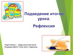 Подготовила – Шарыгина Анастасия Игоревна МБОУ СОШ №15 г.Заринска