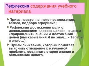 Рефлексия содержания учебного материала Прием незаконченного предложения, тез