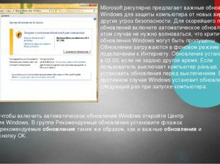 Microsoft регулярно предлагает важные обновления Windows для защиты компьютер