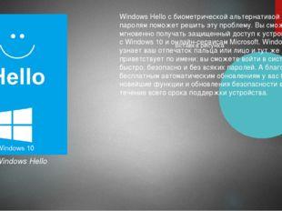 Windows Hello с биометрической альтернативой паролям поможет решить эту пробл