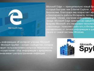 Microsoft Edge — принципиально новый браузер, с который быстрее чем Enternet