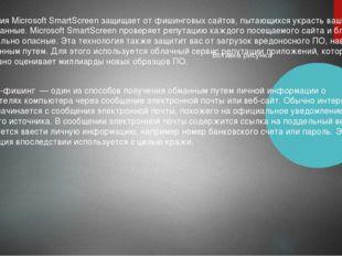 Технология Microsoft SmartScreen защищает от фишинговых сайтов, пытающихся ук