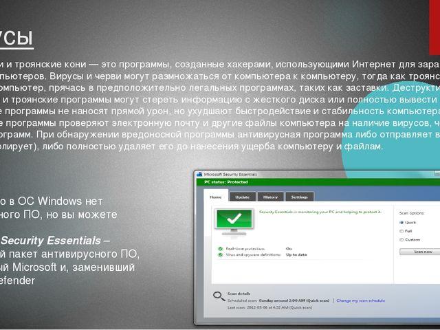 Вирусы, черви и троянские кони — это программы, созданные хакерами, использую...