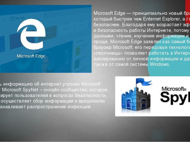 Microsoft Edge — принципиально новый браузер, с который быстрее чем Enternet...