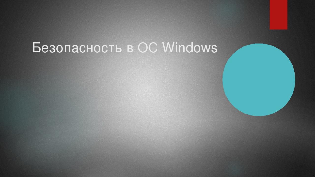 Безопасность в ОС Windows