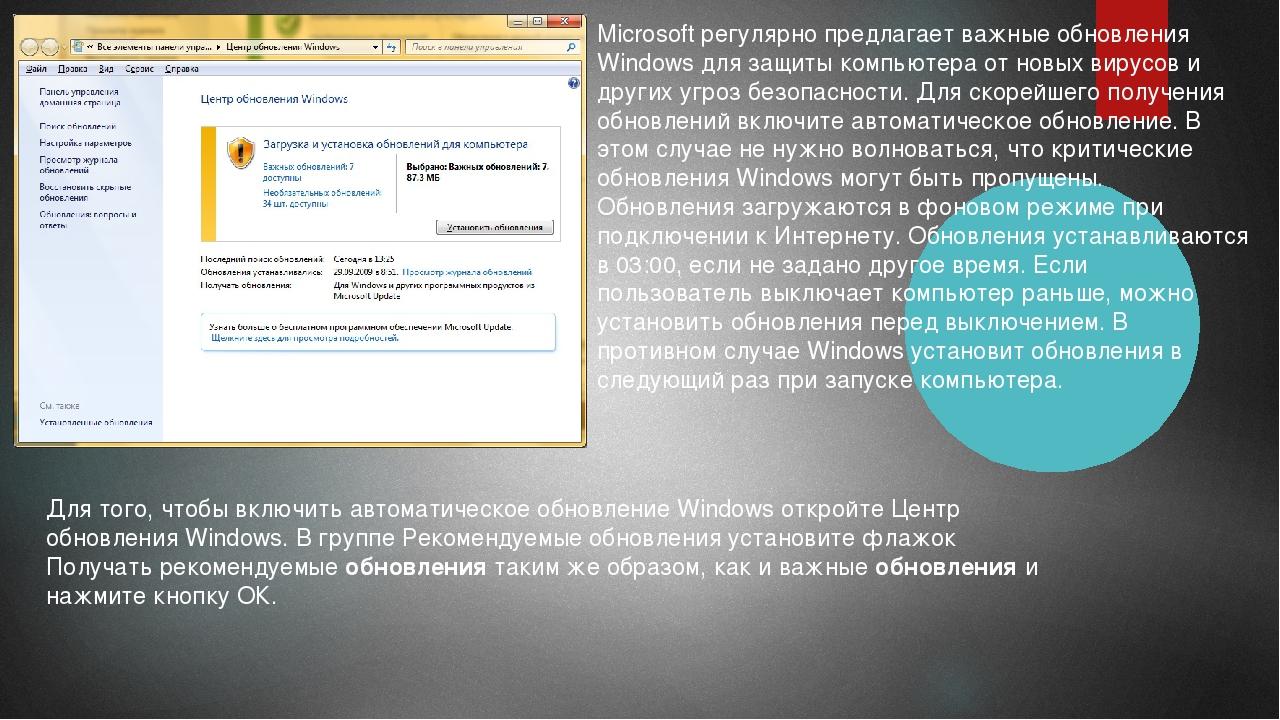 Microsoft регулярно предлагает важные обновления Windows для защиты компьютер...
